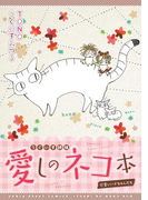 うぐいす姉妹 愛しのネコ本~可愛いハナちゃんたち~(フロンティアワークス)