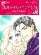 ハーレクインコミックス セット 2017年 vol.71(ハーレクインコミックス)