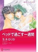 ハーレクインコミックス セット 2017年 vol.69(ハーレクインコミックス)