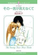 ハーレクインコミックス セット 2017年 vol.68(ハーレクインコミックス)