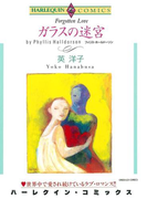 ハーレクインコミックス セット 2017年 vol.66(ハーレクインコミックス)