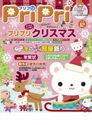 PriPri プリプリ 2017年12月号(PriPri)