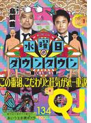 クイック・ジャパン vol.134(クイック・ジャパン)