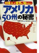日本人が意外と知らない 「アメリカ50州」の秘密(PHP文庫)