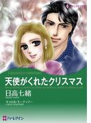 ハーレクインコミックス セット 2017年 vol.56(ハーレクインコミックス)