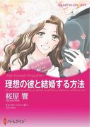 ハーレクインコミックス セット 2017年 vol.54(ハーレクインコミックス)