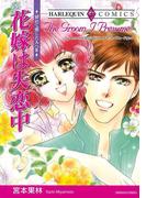 ハーレクインコミックス セット 2017年 vol.53(ハーレクインコミックス)