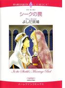 ハーレクインコミックス セット 2017年 vol.52(ハーレクインコミックス)