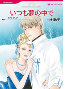 ハーレクインコミックス セット 2017年 vol.49(ハーレクインコミックス)