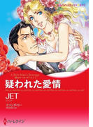 ハーレクインコミックス セット 2017年 vol.45(ハーレクインコミックス)