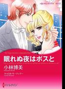 ハーレクインコミックス セット 2017年 vol.44(ハーレクインコミックス)