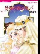 ハーレクインコミックス セット 2017年 vol.43