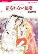 ハーレクインコミックス セット 2017年 vol.42(ハーレクインコミックス)