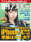 週刊アスキー No.1150(2017年10月31日発行)(週刊アスキー)