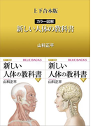 【期間限定価格】上下合本版 カラー図解 新しい人体の教科書