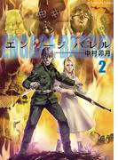エンゲージバレル(2)(YKコミックス)