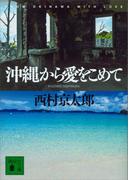 沖縄から愛をこめて(講談社文庫)