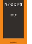 自治労の正体(扶桑社新書)