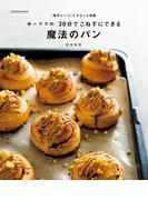 「電子レンジ」でスピード発酵 ゆーママの30分でこねずにできる魔法のパン(扶桑社MOOK)