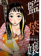 監禁嬢 : 4(アクションコミックス)