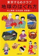 東京するめクラブ 地球のはぐれ方(文春文庫)