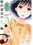 蛇沢課長のM嬢 3(サンデーGXコミックス)