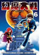 幻魔大戦 Rebirth 6(少年サンデーコミックススペシャル)