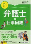 弁護士の仕事図鑑 13人にOB・OG訪問できる本