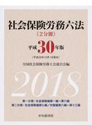 社会保険労務六法〈平成30年版〉