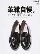 革靴自慢。