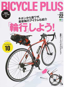 BICYCLE PLUS Vol.22(2018) 輪行しよう!