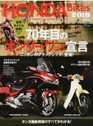 HONDA Bikes Magazine for HONDA enthusiasts 2018 70年目のオンリーワン宣言 ニッポンのフラッグシップ、登場!