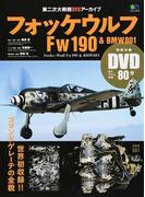 フォッケウルフFw190&BMW801 ドイツ空軍傑作戦闘機+搭載エンジン徹底解析!