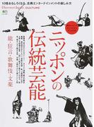 ニッポンの伝統芸能 能・狂言・歌舞伎・文楽