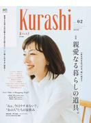 Kurashi Vol.02(2017WINTER) 親愛なる暮らしの道具。