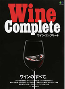 Wine Complete ワインの、すべて。