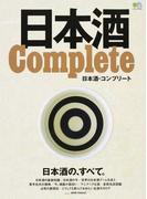 日本酒Complete 日本酒の、すべて。