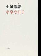 小泉放談 (宝島社文庫)