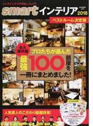 smartインテリア 2018ベストルーム決定版 プロたちが選んだ最強100部屋を一冊にまとめました!