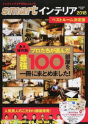 smartインテリア 2018ベストルーム決定版 プロたちが選んだ最強100部屋を一冊にまとめました! (e‐MOOK)(e‐MOOK)