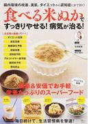 食べる米ぬかですっきりやせる!病気が治る! 腸内環境の改善、美肌、ダイエットから認知症にまで効く! (TJ MOOK)(TJ MOOK)