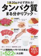 1食20gが必ず摂れる!タンパク質まる分かりブック