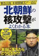 北朝鮮の核攻撃がよくわかる本 緊急出版米朝開戦Xデー迫る! (TJ MOOK)