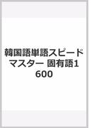 韓国語単語スピードマスター 固有語1600