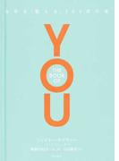 THE BOOK OF YOU 自分を「整える」365日の本