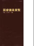 國會議員要覧 平成29年11月版