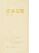 國會要覧 第60版 限定版