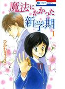 魔法にかかった新学期 (1)(花とゆめコミックススペシャル)