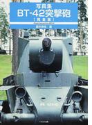 写真集BT−42突撃砲 完全版