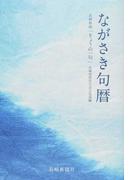 ながさき句暦 長崎新聞「きょうの一句」